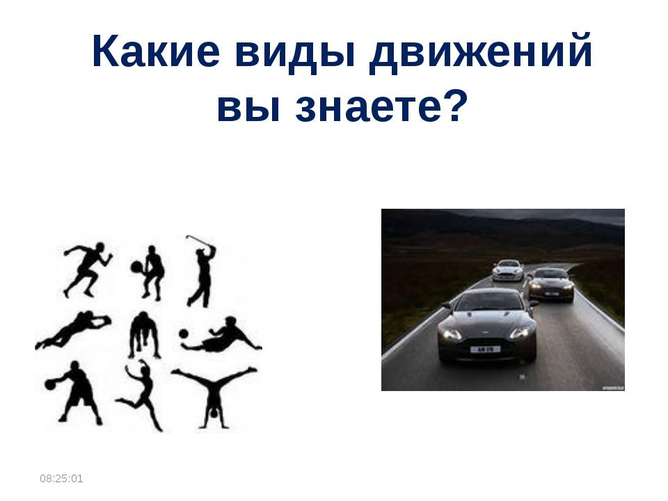 * Какие виды движений вы знаете?