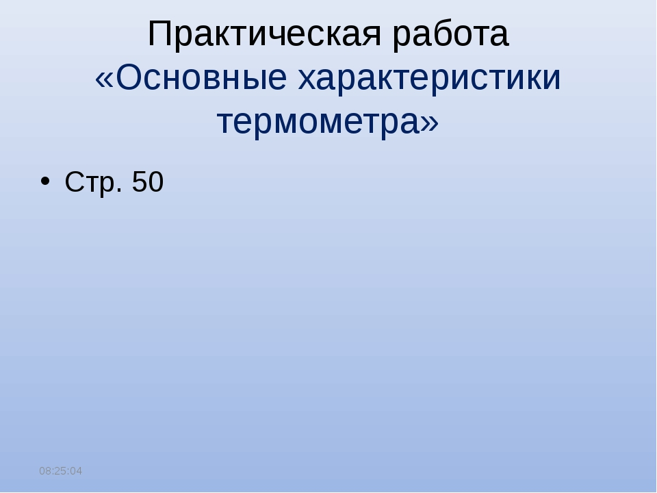 Практическая работа «Основные характеристики термометра» Стр. 50 *
