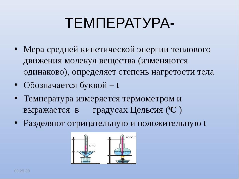 ТЕМПЕРАТУРА- Мера средней кинетической энергии теплового движения молекул вещ...
