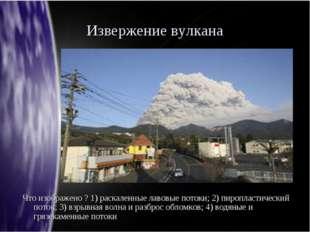 Извержение вулкана Что изображено ? 1) раскаленные лавовые потоки; 2) пиропла