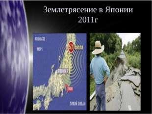 Землетрясение в Японии 2011г