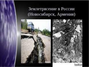 Землетрясение в России (Новосибирск, Армения)