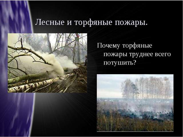 Лесные и торфяные пожары. Почему торфяные пожары труднее всего потушить?