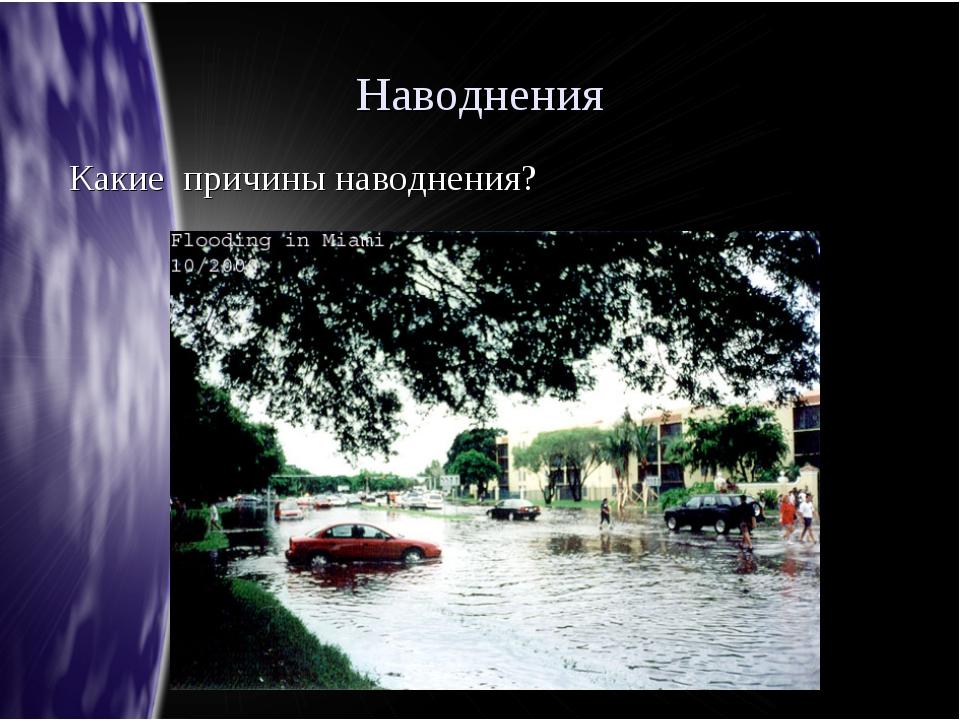 Наводнения Какие причины наводнения?