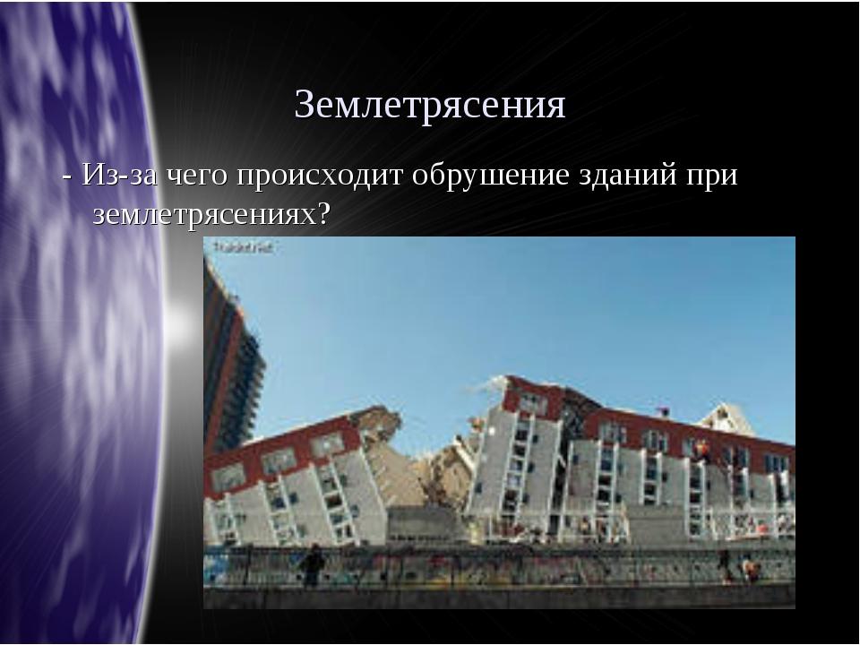 Землетрясения - Из-за чего происходит обрушение зданий при землетрясениях?