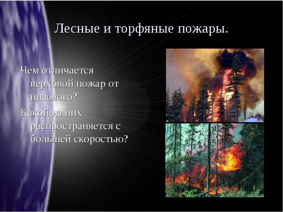 Лесные и торфяные пожары. Чем отличается верховой пожар от низового? Какой из...
