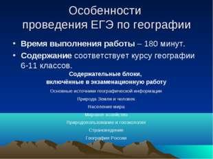 Особенности проведения ЕГЭ по географии Время выполнения работы – 180 минут.