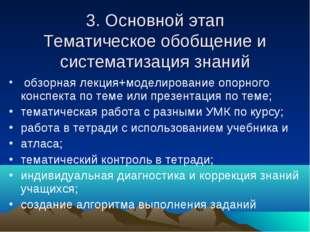 3. Основной этап Тематическое обобщение и систематизация знаний обзорная лекц