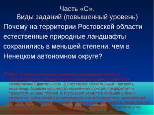 Часть «С». Виды заданий (повышенный уровень) Почему на территории Ростовской