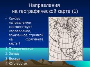 Направления на географической карте (1) Какому направлению соответствует напр