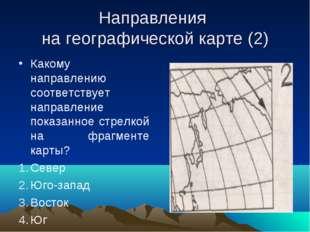 Направления на географической карте (2) Какому направлению соответствует напр
