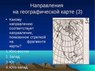 Направления на географической карте (3) Какому направлению соответствует напр