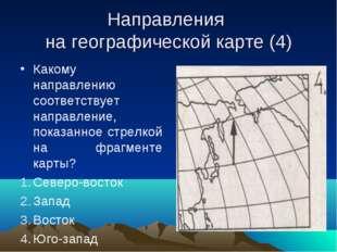 Направления на географической карте (4) Какому направлению соответствует напр
