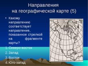 Направления на географической карте (5) Какому направлению соответствует напр