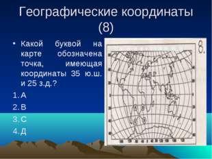 Географические координаты (8) Какой буквой на карте обозначена точка, имеющая
