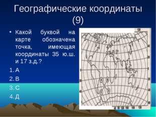 Географические координаты (9) Какой буквой на карте обозначена точка, имеющая