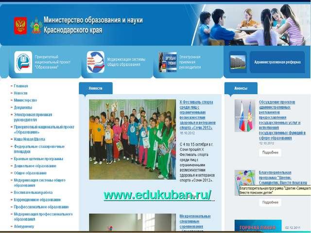 www.edukuban.ru/