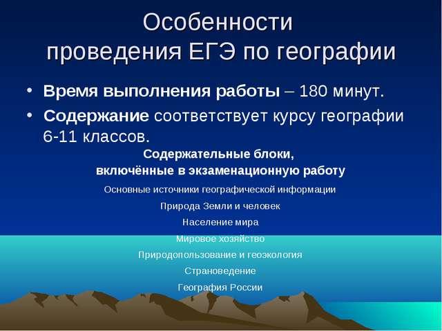 Особенности проведения ЕГЭ по географии Время выполнения работы – 180 минут....