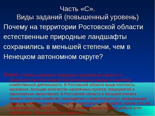 Часть «С». Виды заданий (повышенный уровень) Почему на территории Ростовской...