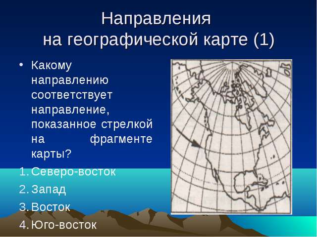 Направления на географической карте (1) Какому направлению соответствует напр...