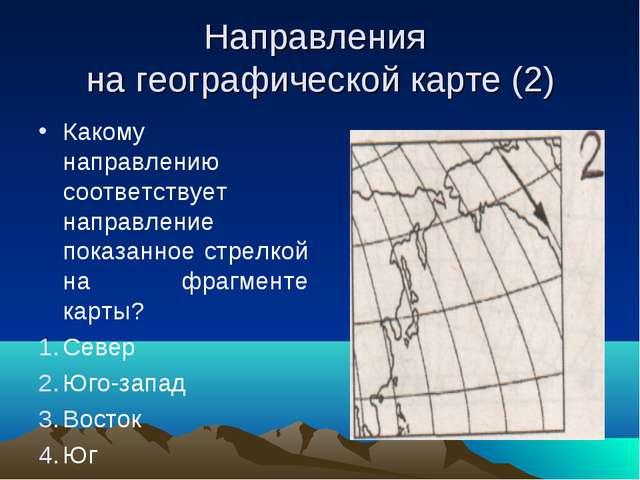 Направления на географической карте (2) Какому направлению соответствует напр...