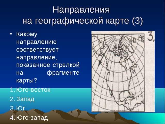 Направления на географической карте (3) Какому направлению соответствует напр...