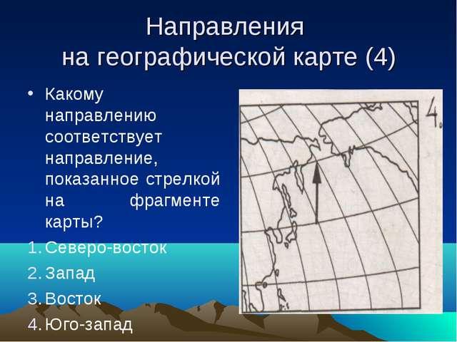 Направления на географической карте (4) Какому направлению соответствует напр...
