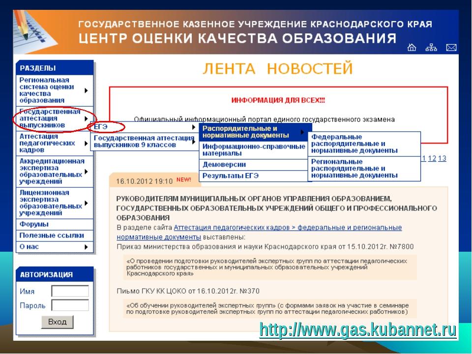 http://www.gas.kubannet.ru