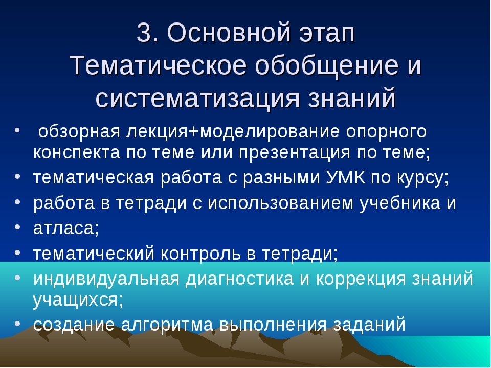 3. Основной этап Тематическое обобщение и систематизация знаний обзорная лекц...