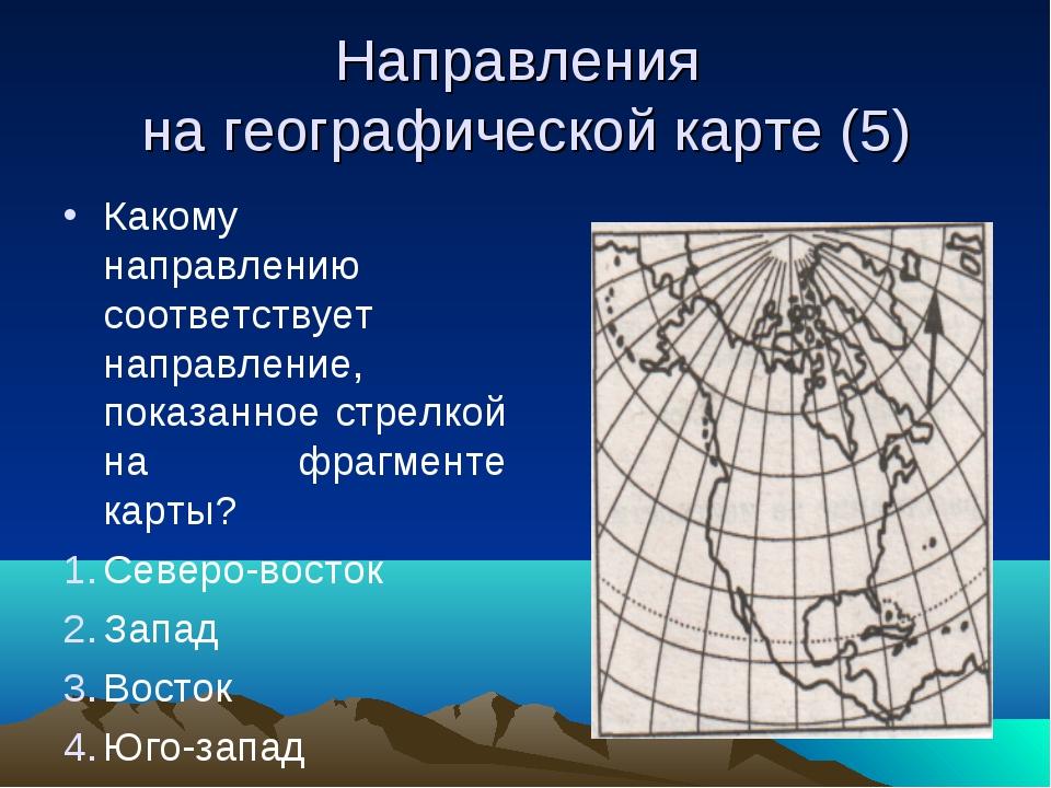Направления на географической карте (5) Какому направлению соответствует напр...