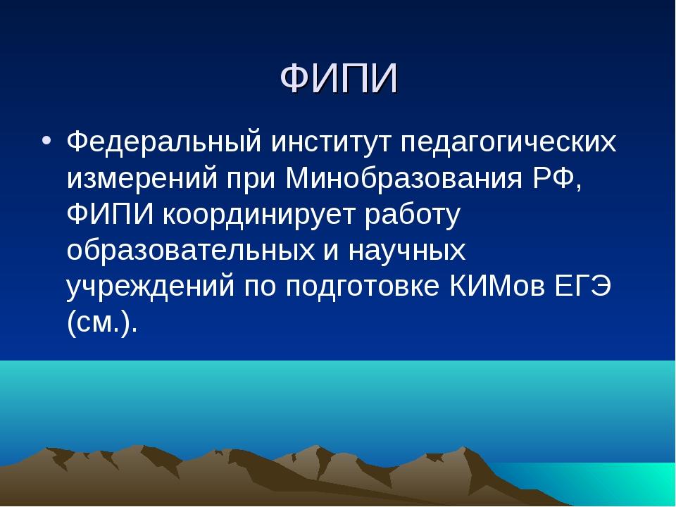 ФИПИ Федеральный институт педагогических измерений при Минобразования РФ, ФИП...