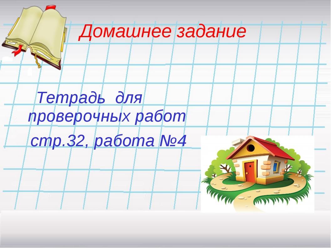 Домашнее задание Тетрадь для проверочных работ стр.32, работа №4