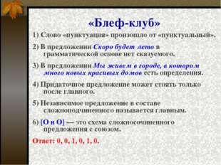 «Блеф-клуб» 1) Слово «пунктуация» произошло от «пунктуальный». 2) В предложен