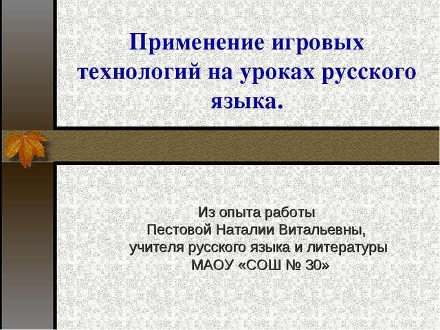 Применение игровых технологий на уроках русского языка. Из опыта работы Песто...