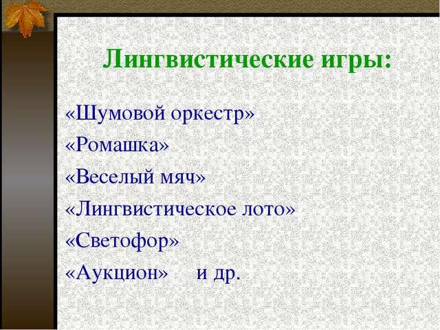 Лингвистические игры: «Шумовой оркестр» «Ромашка» «Веселый мяч» «Лингвистичес...