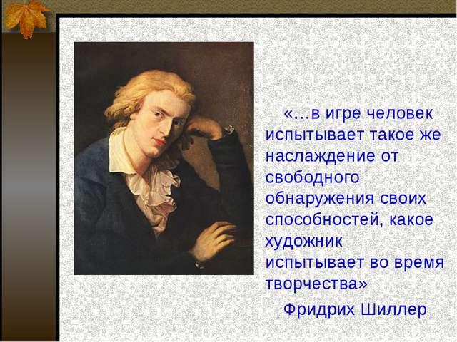 «…в игре человек испытывает такое же наслаждение от свободного обнаружения св...