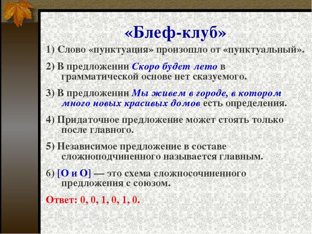 «Блеф-клуб» 1) Слово «пунктуация» произошло от «пунктуальный». 2) В предложен...