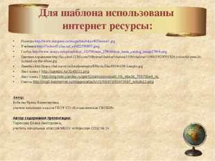 Для шаблона использованы интернет ресурсы: Палитра http://www.darigami.ru/ima