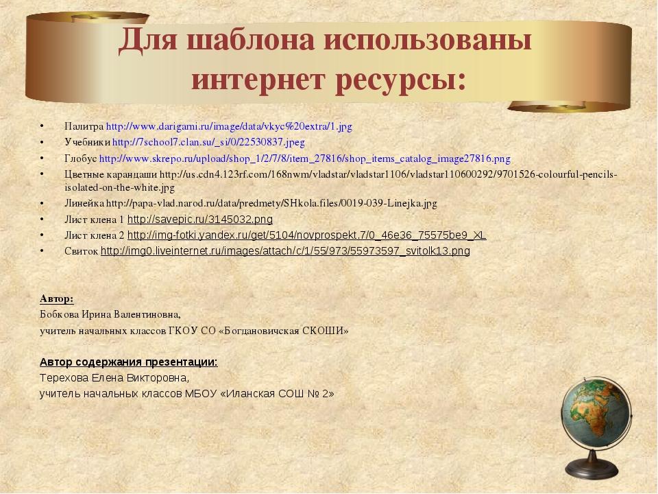 Для шаблона использованы интернет ресурсы: Палитра http://www.darigami.ru/ima...