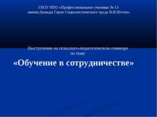 ГБОУ НПО «Профессиональное училище № 13 имени Дважды Героя Социалистического