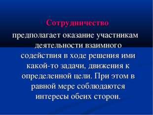 Сотрудничество предполагает оказание участникам деятельности взаимного содей
