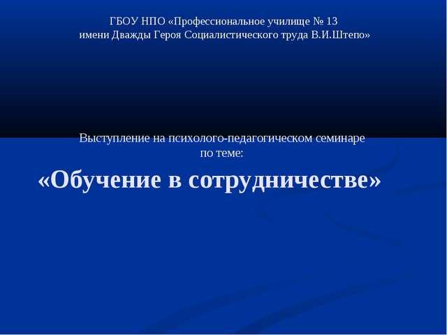 ГБОУ НПО «Профессиональное училище № 13 имени Дважды Героя Социалистического...