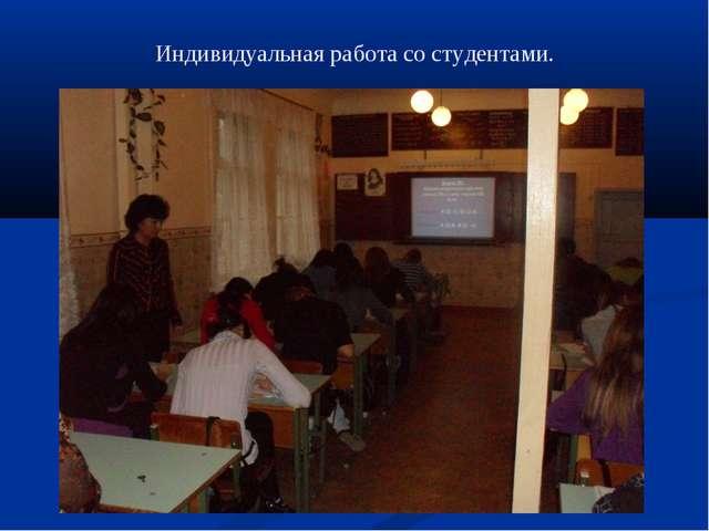 Индивидуальная работа со студентами.