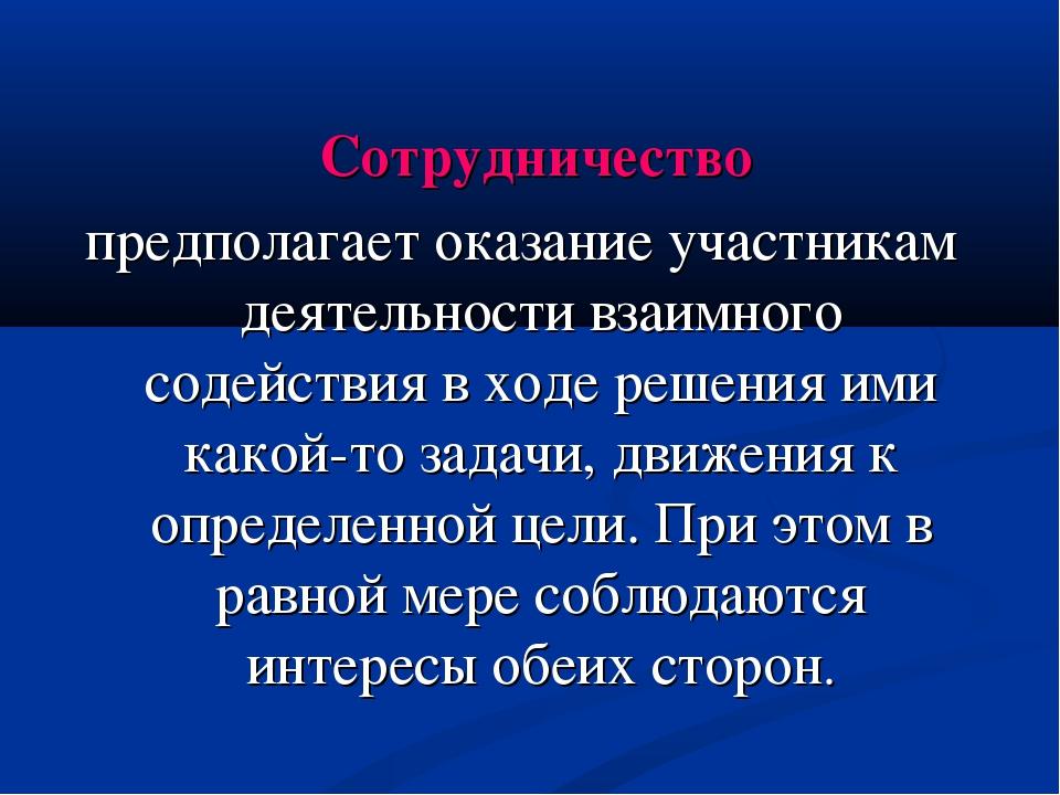 Сотрудничество предполагает оказание участникам деятельности взаимного содей...
