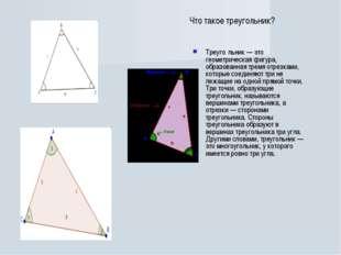 Что такое треугольник? Треуго́льник — это геометрическая фигура, образованная