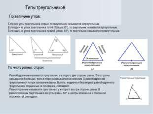 Типы треугольников. По величине углов: Если все углы треугольника острые, то