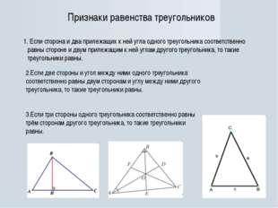 Признаки равенства треугольников 1. Если сторона и два прилежащих к ней угла