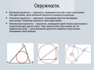 Окружности. Вписанная окружность — окружность, касающаяся всех трёх сторон тр