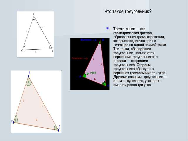 Что такое треугольник? Треуго́льник — это геометрическая фигура, образованная...