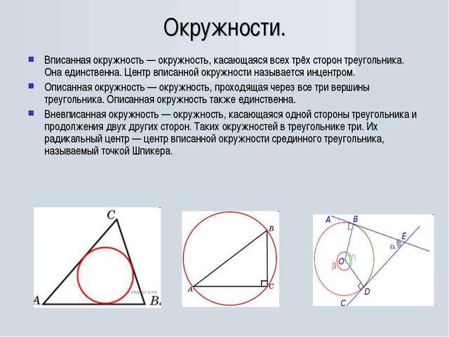 Окружности. Вписанная окружность — окружность, касающаяся всех трёх сторон тр...